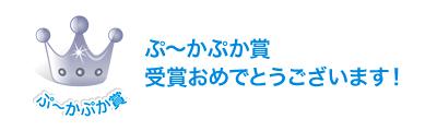 ぷ〜かぷか賞 受賞おめでとうございます!