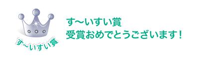 す〜いすい賞 受賞おめでとうございます!